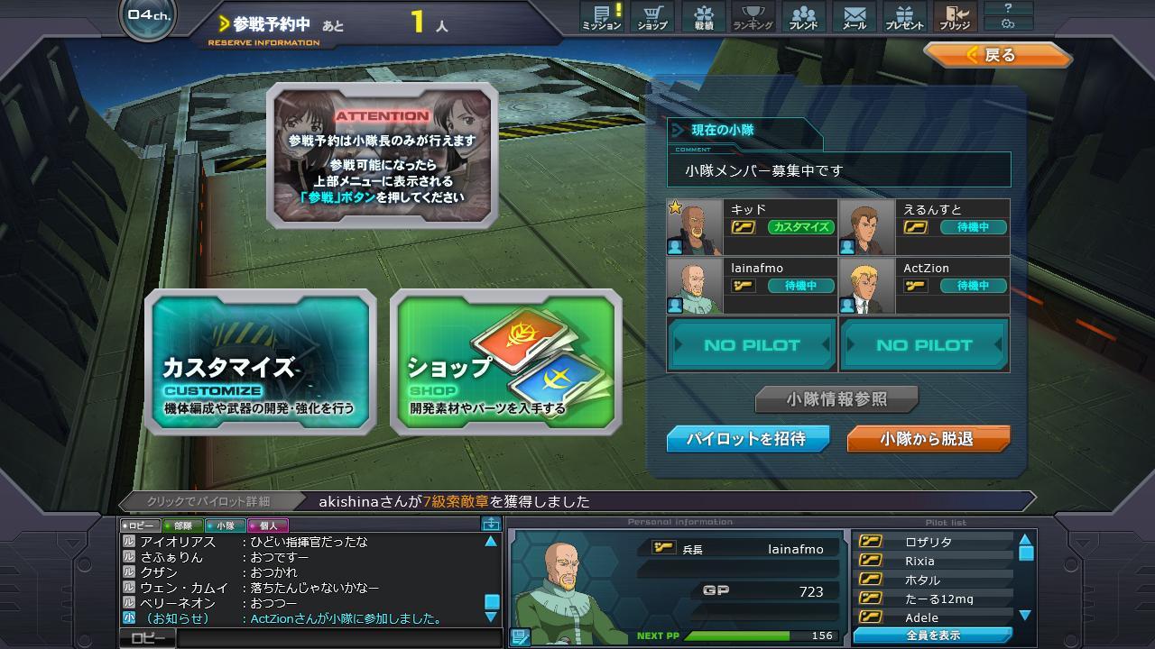 Gundamonline_20121029_22324929