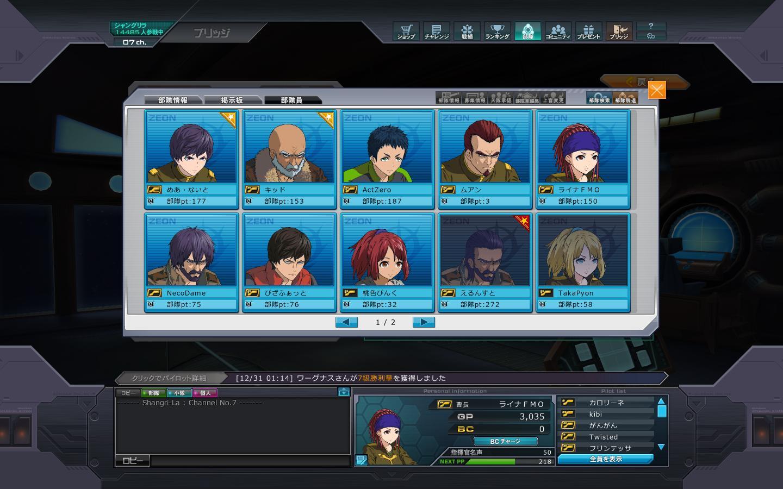 Gundamonline_20121231_01170505