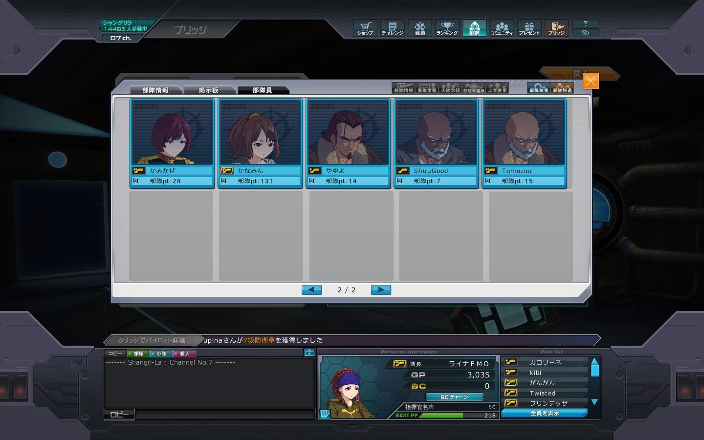 Gundamonline_20121231_01170937