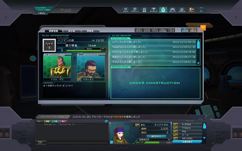 Gundamonline_20121231_01203169