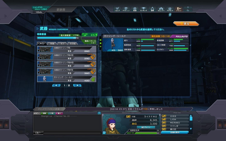 Gundamonline_20130216_23520800