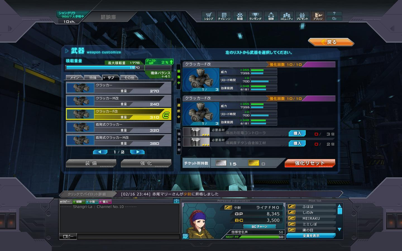 Gundamonline_20130216_23523103