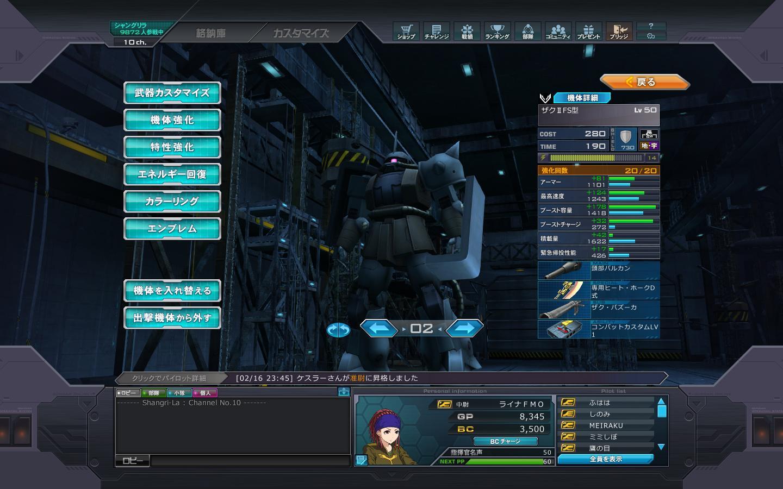 Gundamonline_20130216_23524041