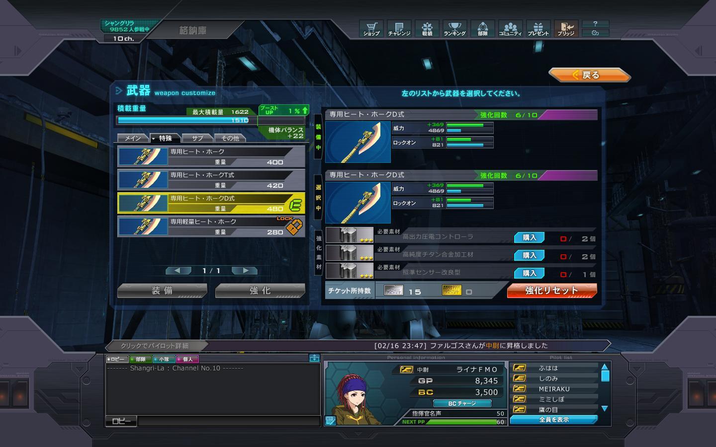 Gundamonline_20130216_23530859