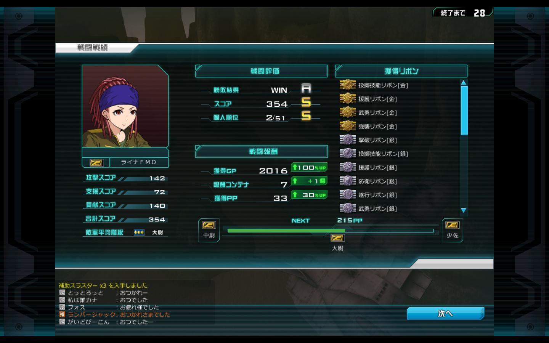 Gundamonline_20130220_21362743