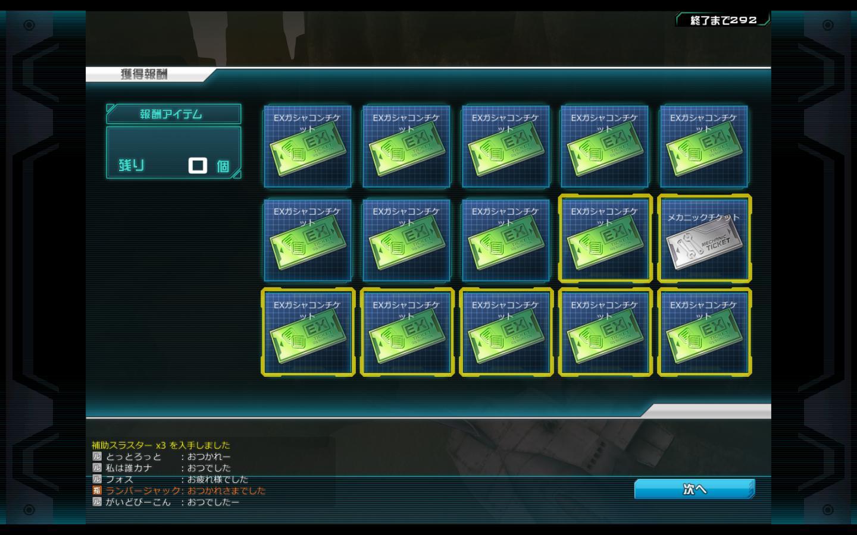 Gundamonline_20130220_21364324