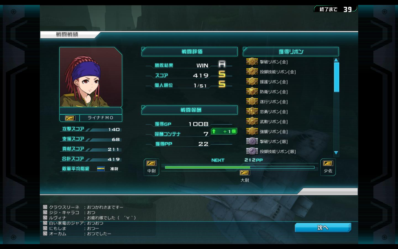 Gundamonline_20130302_17103341