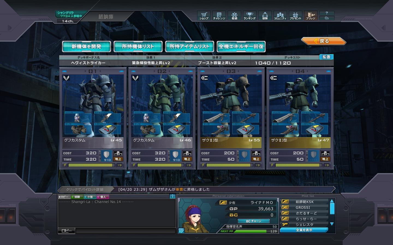 Gundamonline_20130420_23473693