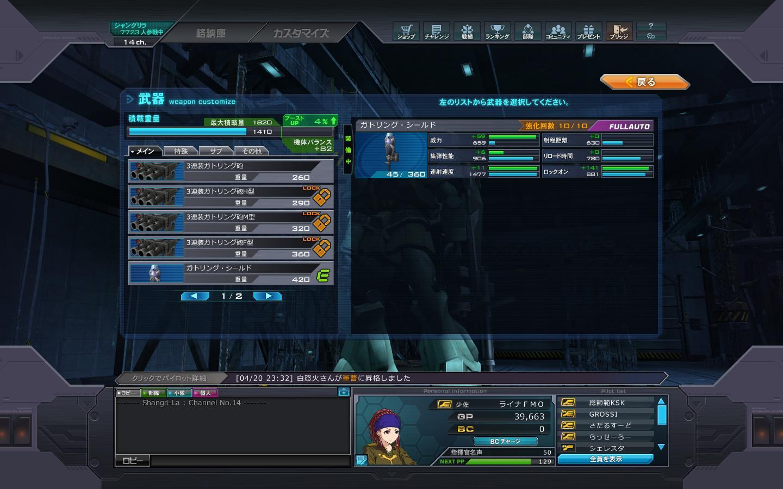 Gundamonline_20130420_23475361