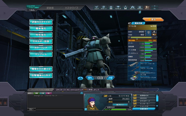 Gundamonline_20130420_23481755