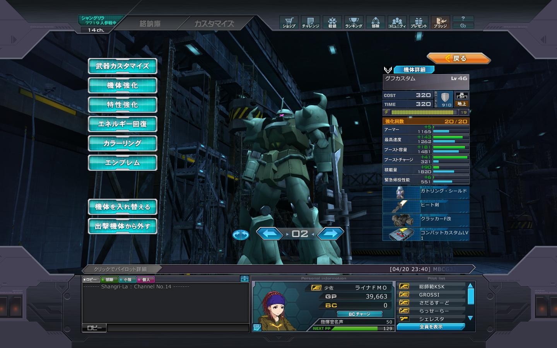 Gundamonline_20130420_23483098