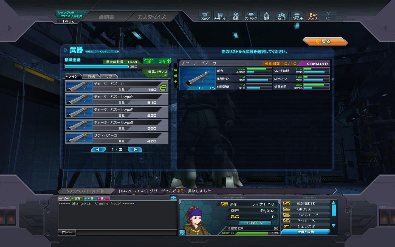 Gundamonline_20130420_23484028