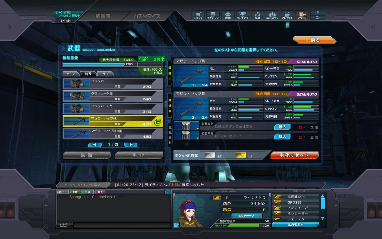 Gundamonline_20130420_23491011