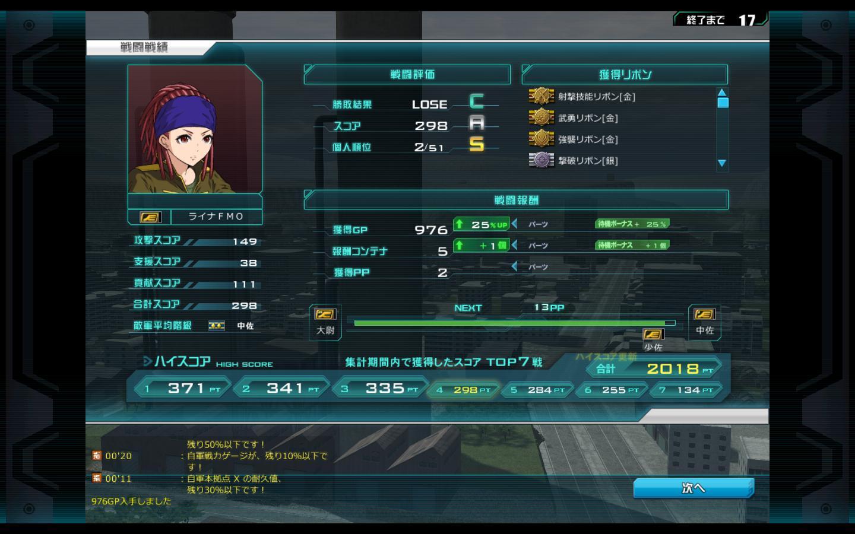 Gundamonline_20130425_23252935