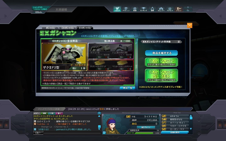 Gundamonline_20130429_22433533