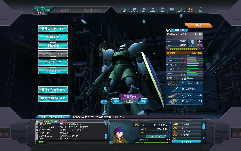 Gundamonline_20130501_23162601