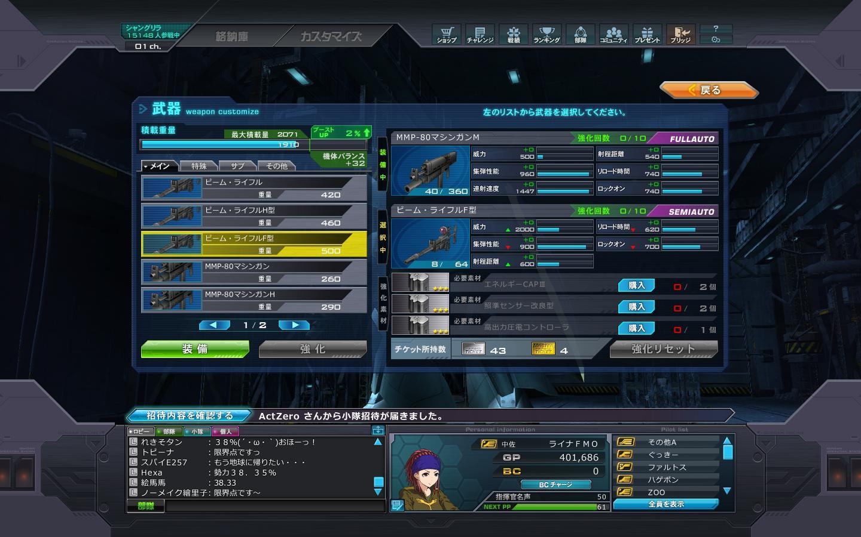 Gundamonline_20130501_23163904