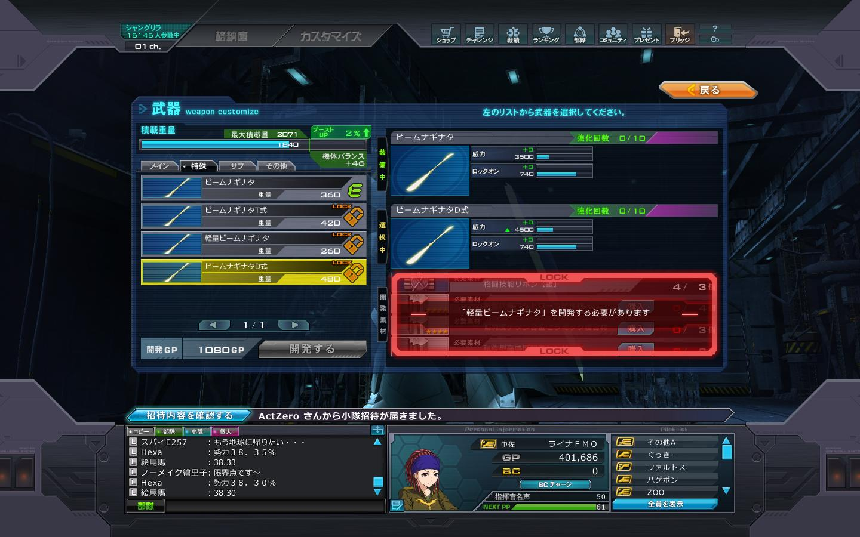 Gundamonline_20130501_23164696