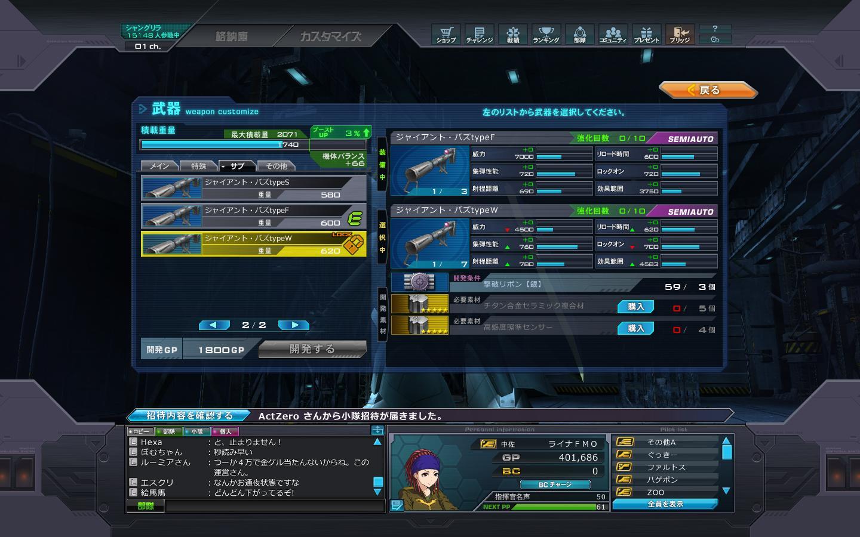 Gundamonline_20130501_23165781