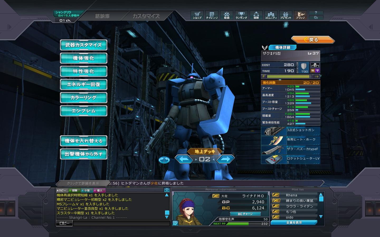 Gundamonline_20130608_00151091