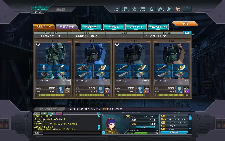 Gundamonline_20130608_00170335