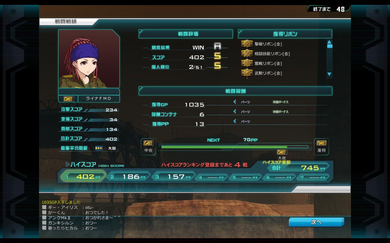 Gundamonline_20130612_22202654