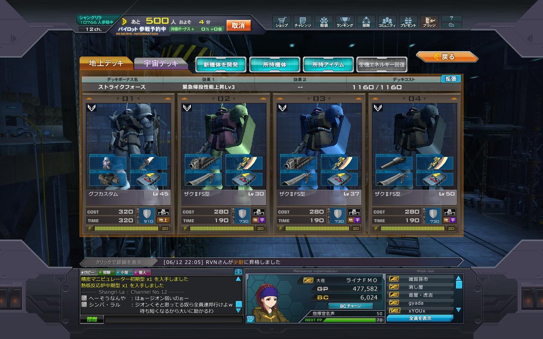 Gundamonline_20130612_22222923