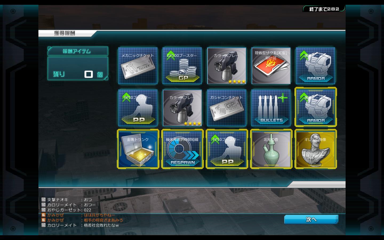 Gundamonline_20130621_22273907