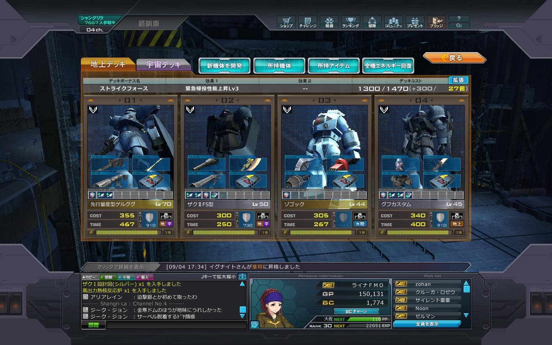 Gundamonline_20130904_23021507